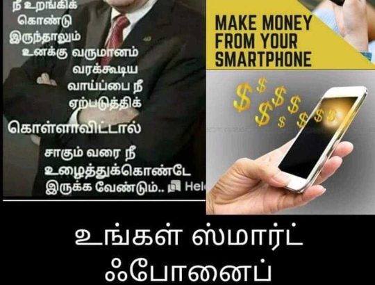 easy way to earn from your smart phone